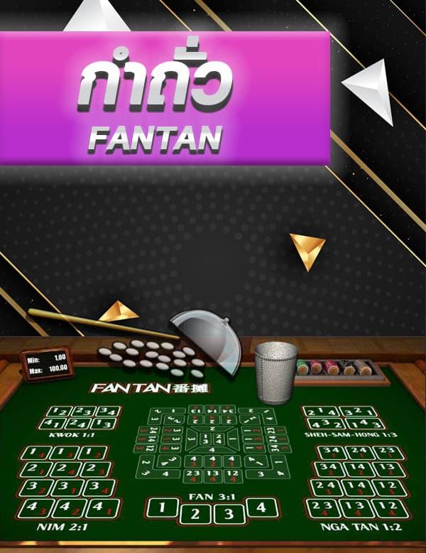 กำถั่ว-กำถั่วออนไลน์-เกมกำถั่ว-fantan