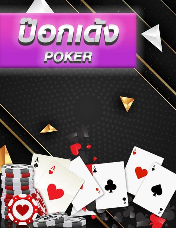 ป๊อกเด้ง-poker-ป๊อกเด้งออนไลน์
