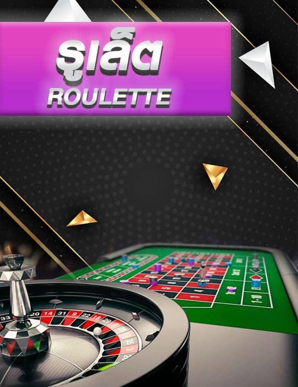 รูเล็ต-รูเล็ตออนไลน์-roulette