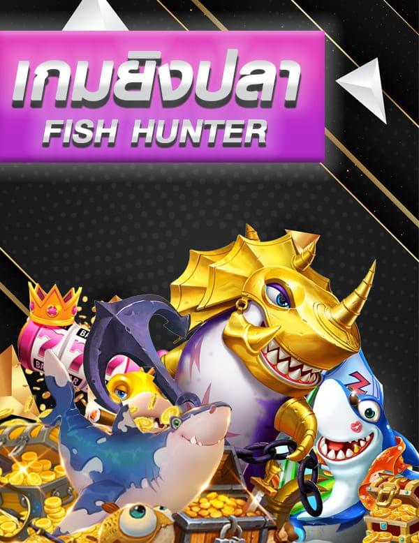 เกมยิงปลา-เกมยิงปลาออนไลน์-fishhunter