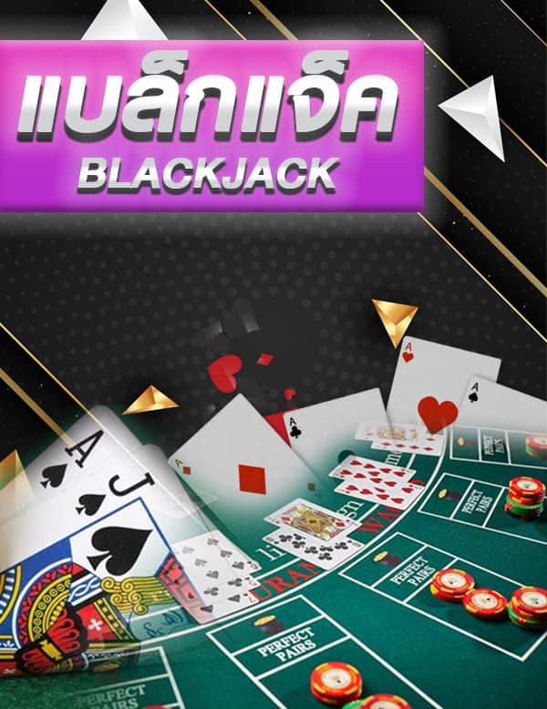 แบล็กแจ็ค-blackjack-แบล็กแจ็คออนไลน์