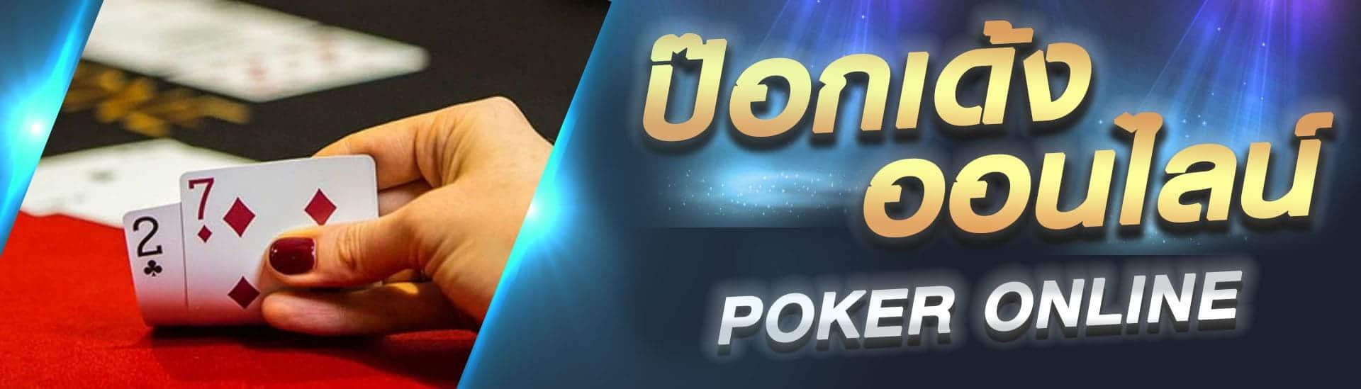 ป๊อกเด้งออนไลน์-ป๊อกเด้ง-pokeronline-poker