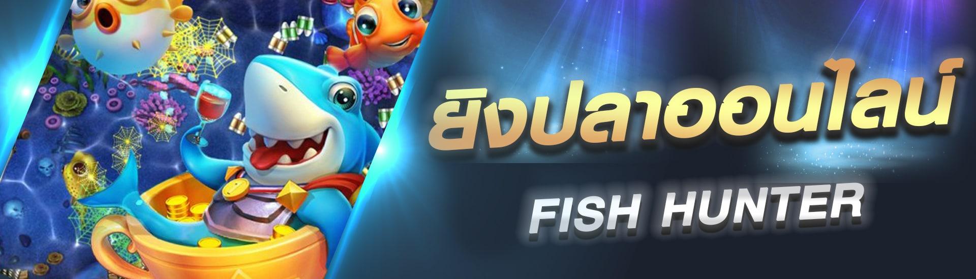 เกมยิงปลาออนไลน์ สมัครสมาชิกรับฟรี 100 บาท ยิงปลาตายง่าย