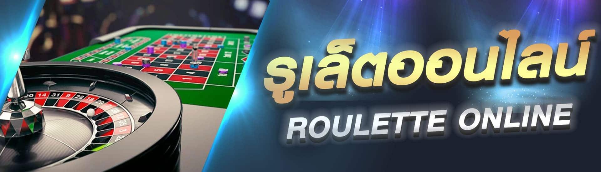 รูเล็ต-รูเล็ตออนไลน์-roulette-bigwin369