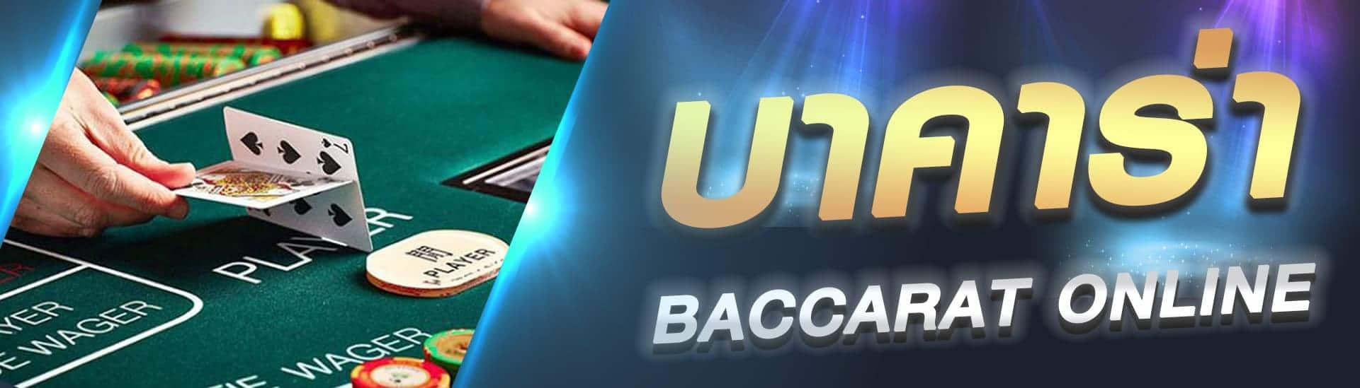 baccart-บาคาร่า-บาคาร่าออนไลน์-bigwin369