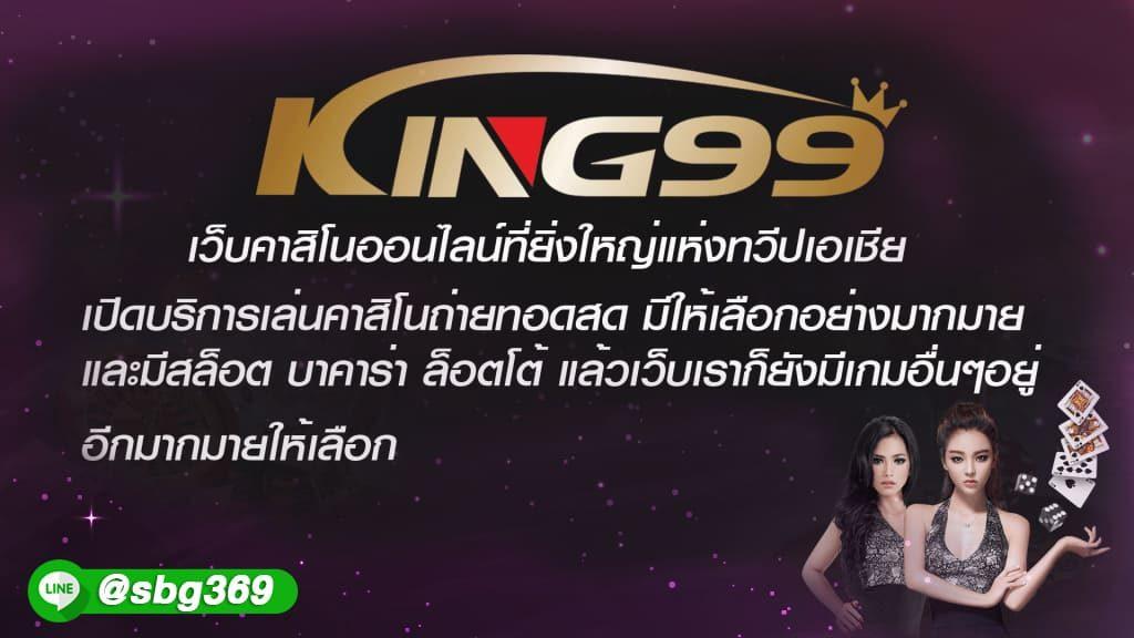 king99-คิง99-คาสิโนออนไลน์