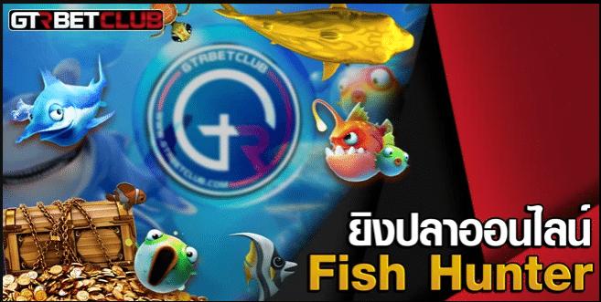 gtrbetclub เกมยิงปลา