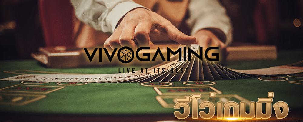พนันออนไลน์ Vivo Gaming