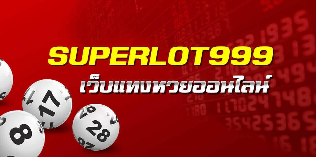 สมัครเอเย่น superlot999