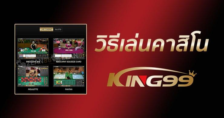 King99 Casino 2