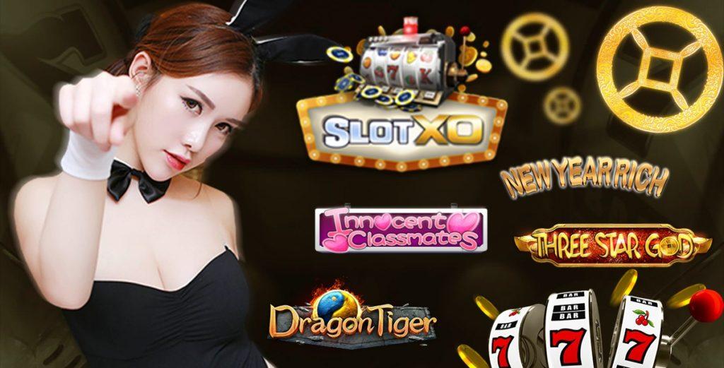 โปรโมชั่น Slot XO 2