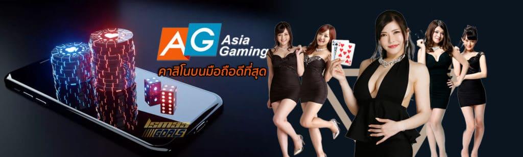 AG Gaming คาสิโนออนไลน์3