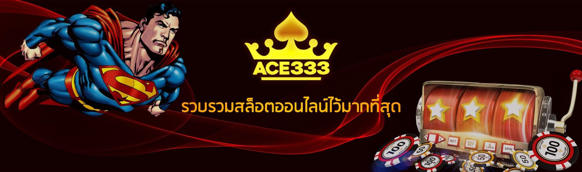 Ace333 ไทย3