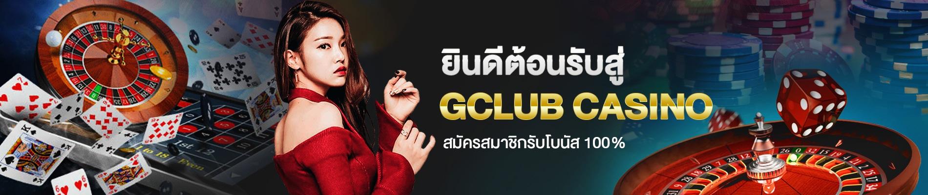 Gclub-เข้าสู่ระบบ5-BIGWIN369