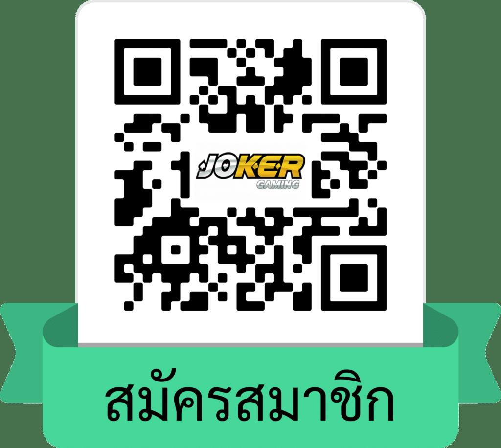 Jokergaming-BIGWIN369-สมัครสมาชิก-2