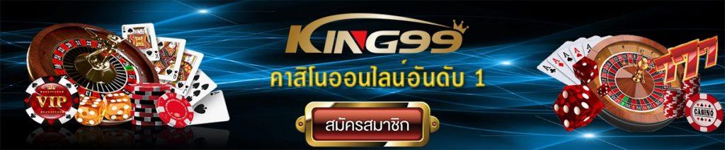 King99 พนันออนไลน์ 3