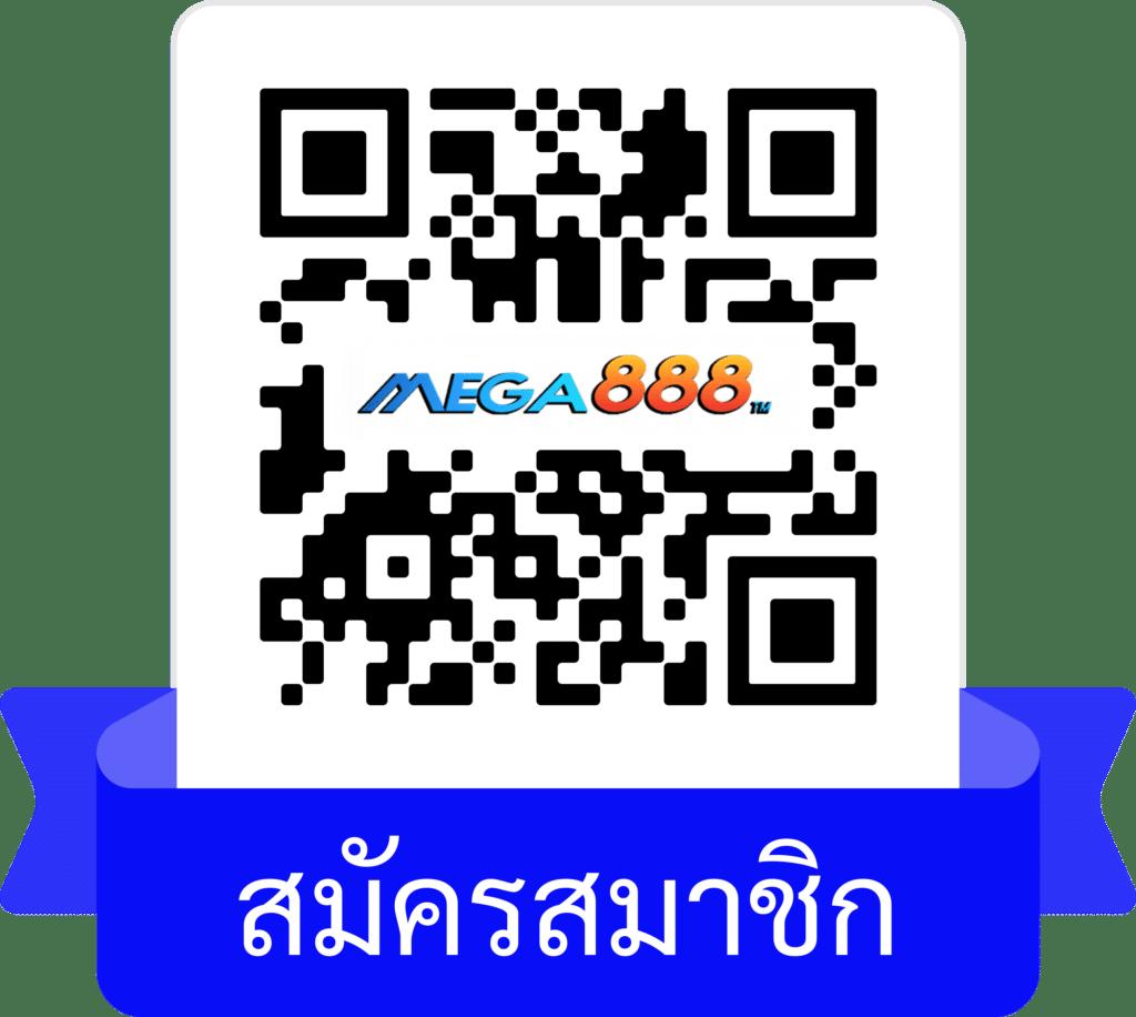 Mega888-BIGWIN369-สมัครสมาชิก-2