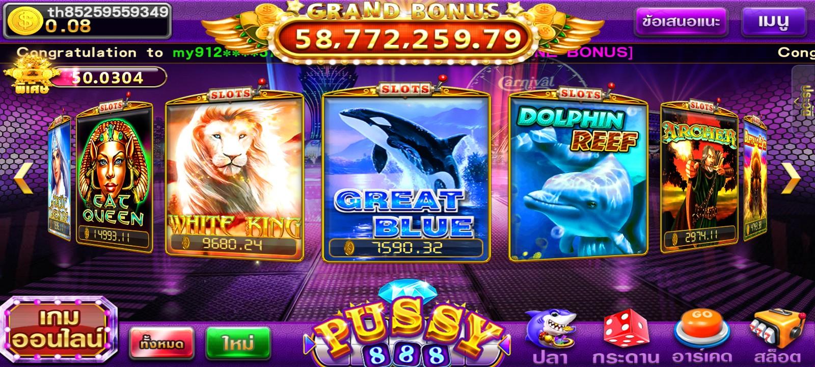Pussy888-BIGWIN369-Great-Blue-1