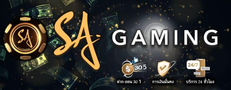 แน่นอนว่าการเดิมพันผ่าน SAGAME คาสิโนออนไลน์จะทำให้คุณมีโอกาสทำนายบรรยากาศการพนันก่อนหน้านี้โดยเฉพาะอย่างยิ่งสำหรับผู้ที่รักการเล่นเกมไพ่ SAGaming มีเกมที่เหมาะกับคุณ เกมมากมายที่เป็นเกมคาสิโนออนไลน์เพราะนอกจากจะสามารถถือ SAGame ได้แล้วยังมีเกมอื่นที่ตรงกับความต้องการของคุณเช่นกัน เล่นอย่างน้อย 50 SAGaming