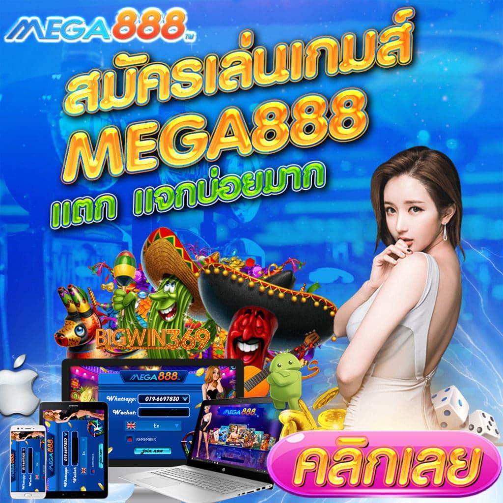 mega888-BIGWIN369-โบนัส100