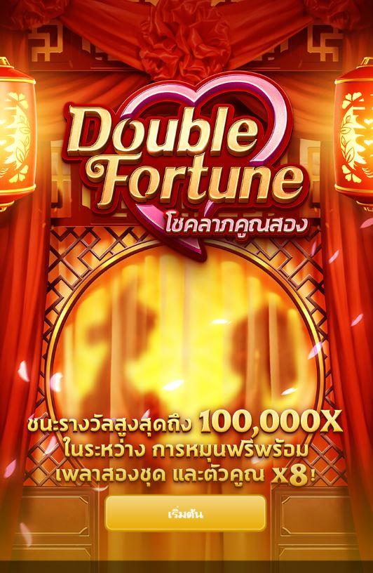 ทางเข้า-Pg slot-double fortune