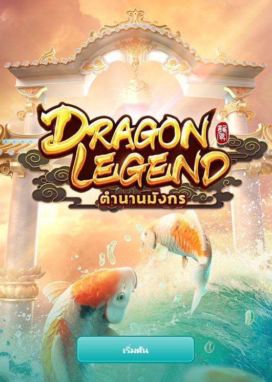 ทางเข้า-pg slot-dragon-legend