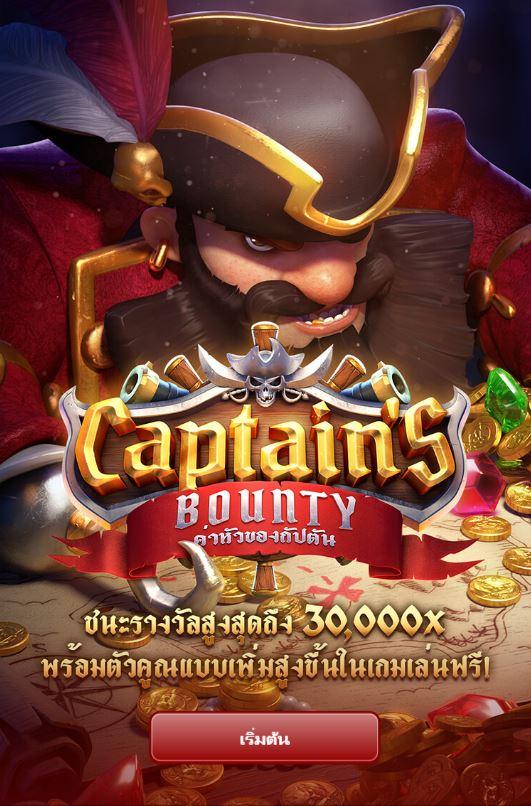 เกมสล็อต-Pg slot- captains bounty