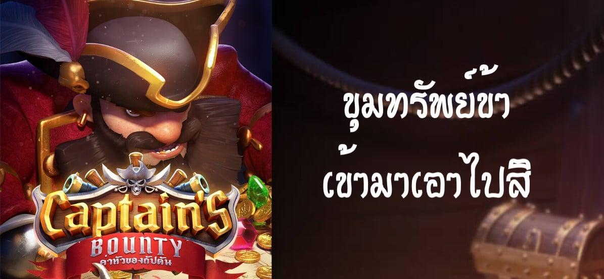 Pg slot-เกมcaptains bounty