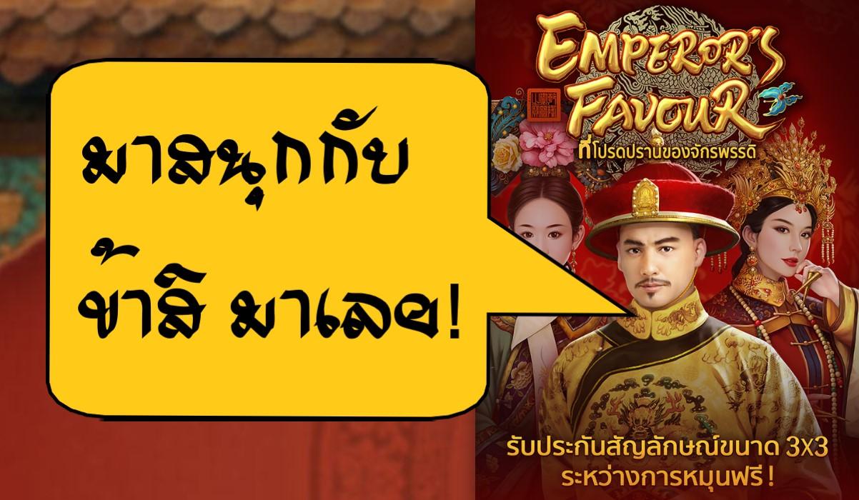 Pgslot-ทางเข้า emperor's favour pg slot