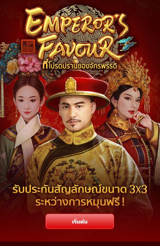 Pgslot-ทางเข้า emperor's favour