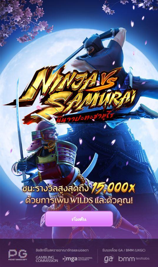 pg slot-ninja-samurai-เกมสล็อตค่ายpg