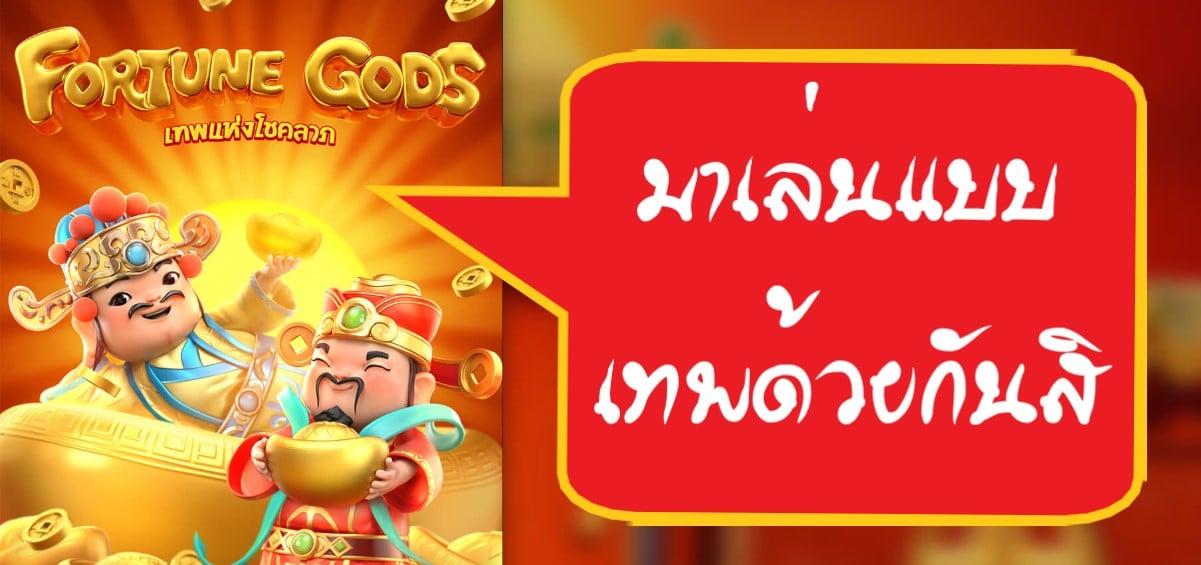 pgslot-fortune-gods-ทางเข้า