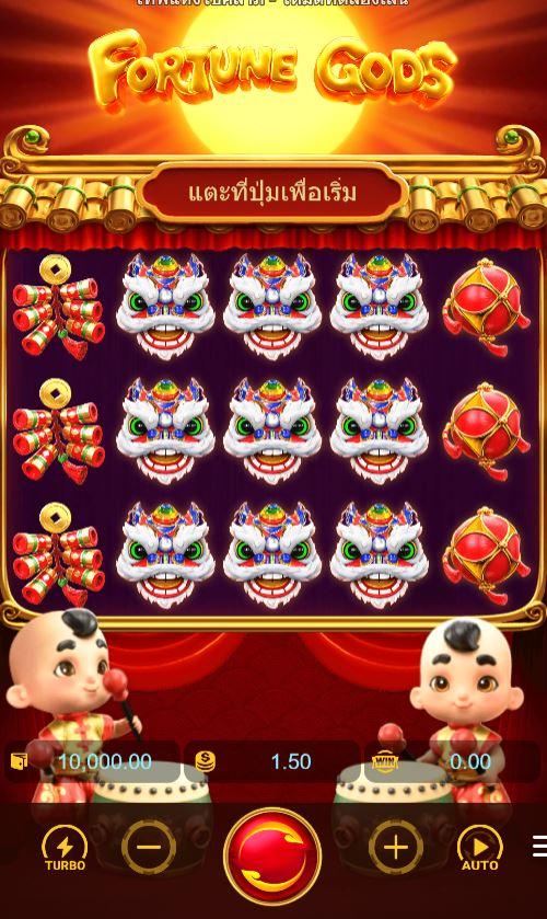 pgslot-fortune-gods-bonus