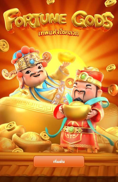 pgslot-fortune-gods-game