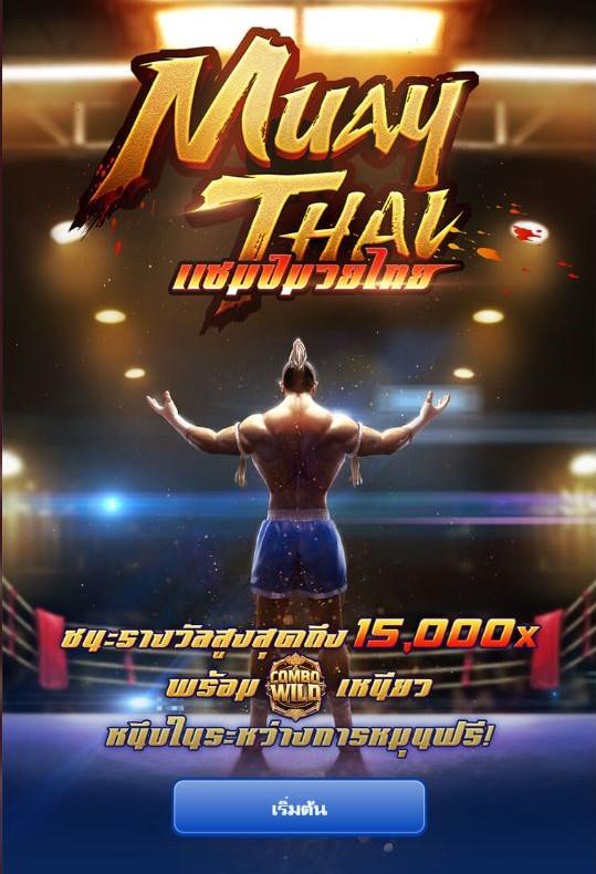 pgslot-muay-thai champion-ทางเข้า