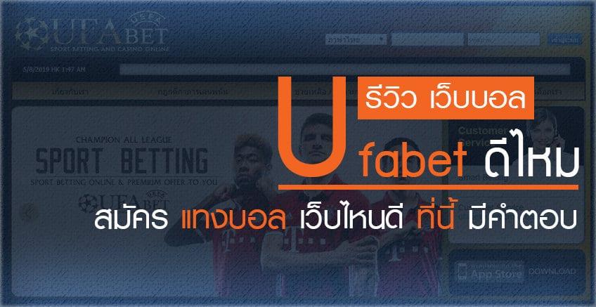 ufabet-bigwin369-รีวิว