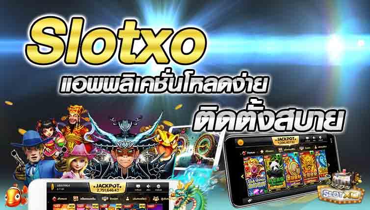 แอพ-slotxo-slot xo -ฝาก10รับ100