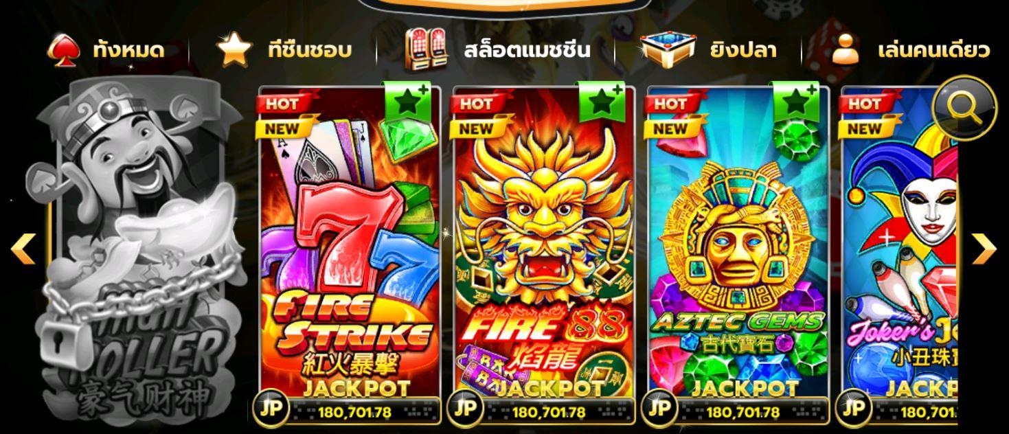 slotxo-fire strike-ทางเข้า