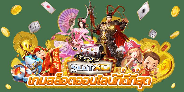 slotxo-slot-xo-สล็อตxo-สล็อตฝาก20รับ100 วอเลท